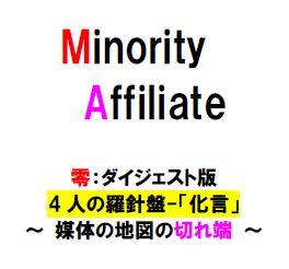 minorityaffilitedijest